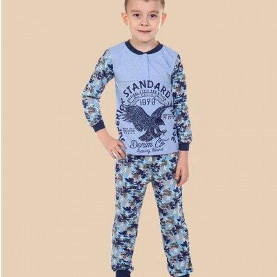 Iv-capriz, Иваново -одежда для дома, большая АКЦИЯ — Детский трикотаж — Одежда