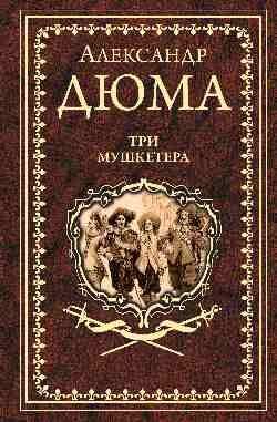 Дюма А.(Вече) Три мушкетера