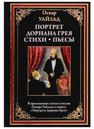 БибМировойЛит(Оникс) Уайльд О. Портрет Дориана Грея Стихи. Пьесы