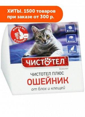 Чистотел Ошейник от блох 35см для кошек Домик