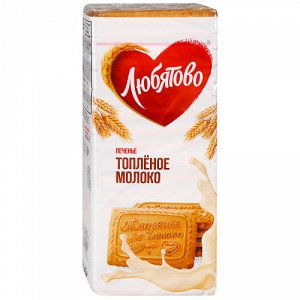 Печенье Любятово Топленое молоко сахарное 356 г