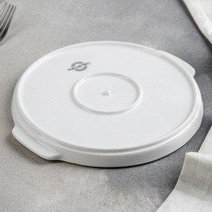 Блюдо для запекания круглое «Бланш», 20 см