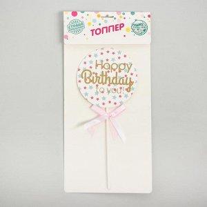 Топпер «С днём рождения», звёзды