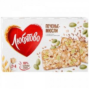 Печенье Любятово злаковое Мюсли с тыквенными и льняными семечками 120 г