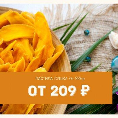 Король манго от 410р/кг 🥭 Попробуй солнце на вкус! — Сушеное: Манго, Пастила — Сухофрукты