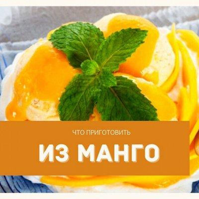 🥭 Король манго от 410р. Сегодня купи - во вторник доставим! — Рецепты на праздник и каждый день — Фрукты