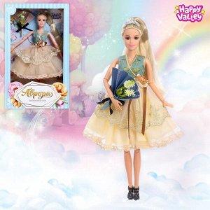 Кукла шарнирная «Аврора. Волшебные сны», с аксессуарами