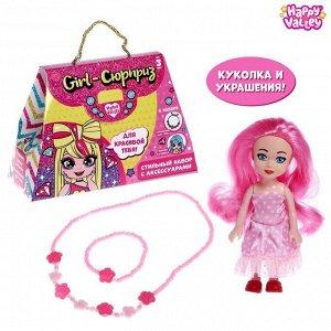 Набор «Girl-Сюрприз» с куклой, с аксессуарами, цвет розовый