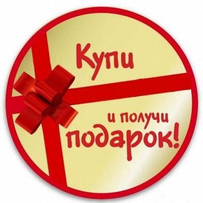 Большое поступление! Подарок за заказ! Наливной парфюм — Обязательно заказать! Подарок при покупке от 1000 рублей