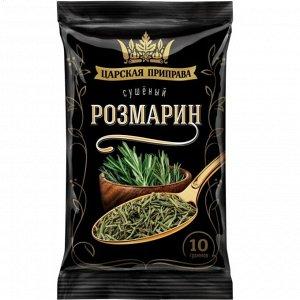 "Розмарин (зелень сушеная) 10 гр ""Царская приправа"""