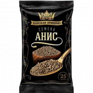 "Анис семена 25 гр ""Царская приправа"""