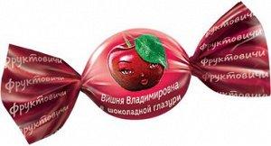 «Фруктовичи», конфета «Вишня Владимировна» в шоколадной глазури (упаковка 0,5 кг)