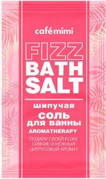 Соль шипучая д/ванны Caf?mimi Aromatherapy, 100 гр.