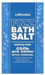 Соль шипучая д/ванны Caf?mimi Detox Сharcoal, 100 гр.