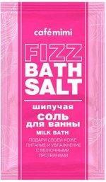 Соль шипучая д/ванны Caf?mimi Milk Bath, 100 гр.