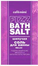 Соль шипучая д/ванны Caf?mimi Realx, 100 гр.