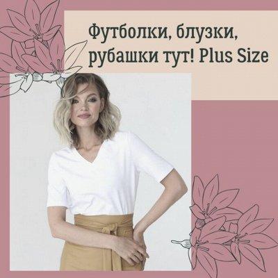 Твой гардероб с быстрой доставкой! И большим и маленьким!! — Футболки, блузки, рубашки тут! — Блузы