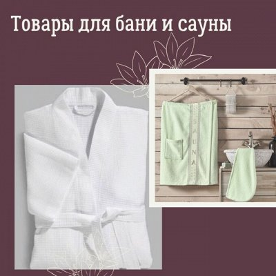 Твой гардероб с быстрой доставкой! И большим и маленьким!! — Товары для бани и сауны — Все для бани и сауны
