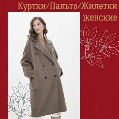 Твой гардероб с быстрой доставкой! И большим и маленьким!! — Куртки/Пальто/Жилетки женские — Пальто