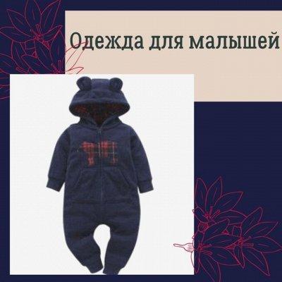 Твой гардероб с быстрой доставкой! И большим и маленьким!! — Одежда для малышей — Для новорожденных