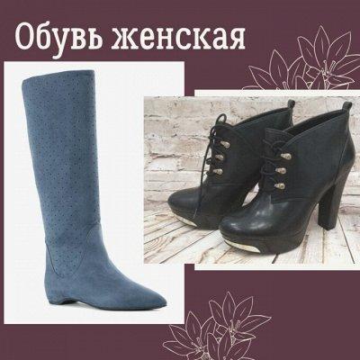 Твой гардероб с быстрой доставкой! И большим и маленьким!! — Обувь женская — Ботильоны