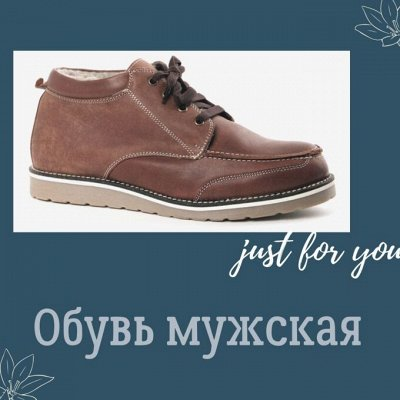 Твой гардероб с быстрой доставкой! И большим и маленьким!! — Обувь мужская — Ботинки