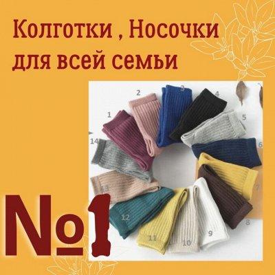 Твой гардероб с быстрой доставкой! И большим и маленьким!! — Колготки / Носочки для всей семьи — Белье