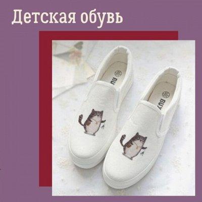 Твой гардероб с быстрой доставкой! И большим и маленьким!! — Детская обувь — Для детей