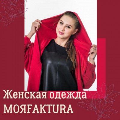 Твой гардероб с быстрой доставкой! И большим и маленьким!! — Женская одежда  МОЯFAKTURA — Одежда