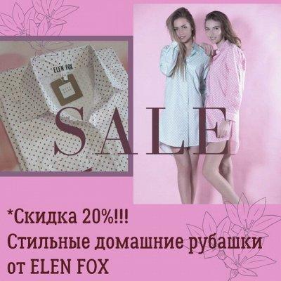 Твой гардероб с быстрой доставкой! И большим и маленьким!! — *Скидка 20%!!! Стильные домашние рубашки от ELEN FOX — Рубашки