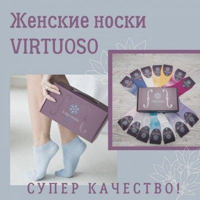 Твой гардероб с быстрой доставкой! И большим и маленьким!! — Женские носки  VIRTUOSO супер качество! — Носки