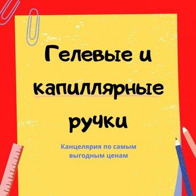 ✂Большая Канцелярская! Для школы и офиса!✂ — Гелевые и капиллярные ручки — Домашняя канцелярия