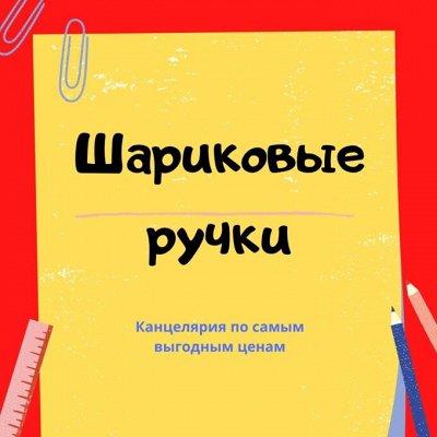 ✂Большая Канцелярская! Для школы и офиса!✂ — Шариковые ручки — Домашняя канцелярия