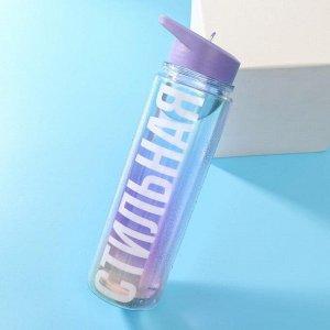 """Бутылка для воды """"Стильная"""", 550 мл"""