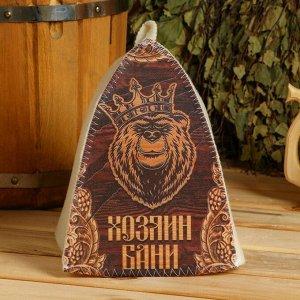 """Шапка для бани """"Классическая"""" с термопечатью """"Хозяин бани (медведь)"""""""