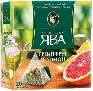Зеленый чай в пирамидках Принцесса Ява Грейпфрут и лимон, 20 шт