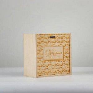 """Коробка пенал подарочная деревянная, 20?20?10 см """"Поздравляю"""", гравировка"""