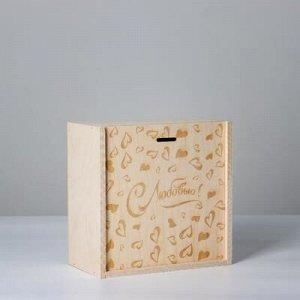 """Коробка пенал подарочная деревянная, 20?20?10 см """"С Любовью"""", гравировка"""