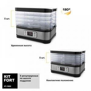 Сушилка для овощей и фруктов Kitfort KT-1903, 260 Вт, 5 ярусов, сребристо-чёрная