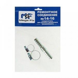 "Комплект для ремонта шланга MGF, диаметр 14-16 мм, елочка, переходник тип ""С"", 2 хомута"
