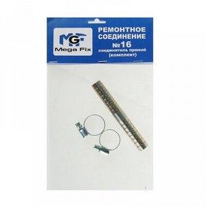 "Комплект для ремонта шланга MGF, диаметр 16 мм, прямая елочка тип ""А"", 2 хомута"