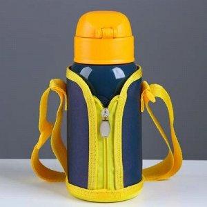 Термос детский с поильником 500 мл, в чехле, сохраняет тепло 8 ч
