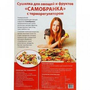"""Сушилка для овощей и фруктов """"Самобранка"""", 100 Вт, 50 х 50 см, рисунок """"Фрукты микс"""""""