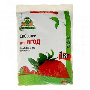 """Удобрение для Ягод """"Клубника, Земляника"""", 1 кг"""