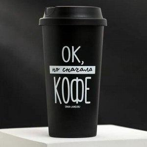 """Стакан с крышкой """"Но сначала кофе"""", 450 мл, сохраняет тепло 1 ч"""
