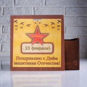 """Коробка подарочная 20?10?20 см деревянная пенал """"С Днем защитника Отечества"""", квадратная"""