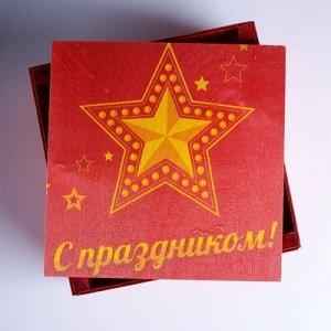 """Коробка подарочная 20?20?10 см деревянная """"С праздником! Звезда"""" с накладной крышкой"""