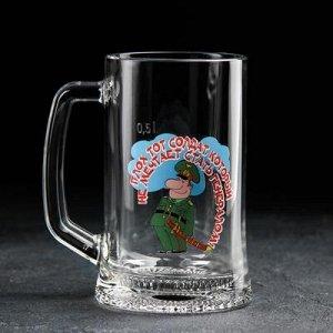 Кружка для пива «Приколы 23», 500 мл, МИКС, в подарочной упаковке
