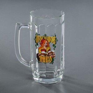 Кружка для пива «Любимое пиво», 330 мл