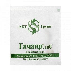 "Биологический бактерицид ""Гамаир"", таблетки, 20 шт"